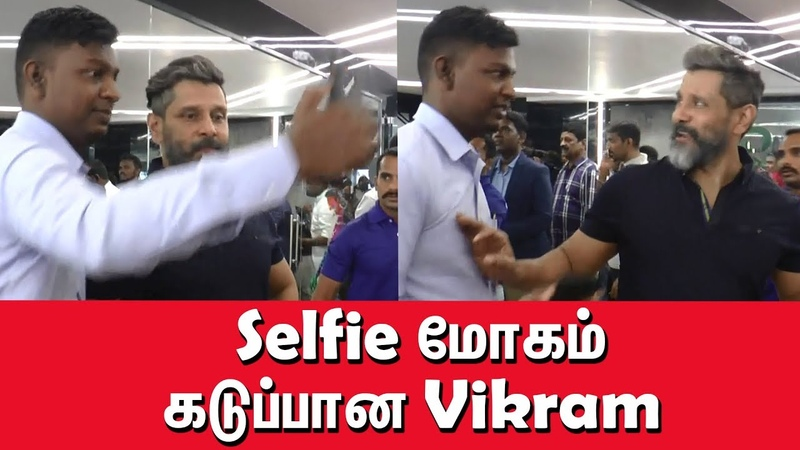 Don't take a selfie photo Vikram gets angry   Actor Chiyaan Vikram Launch 10 fitness laboratory
