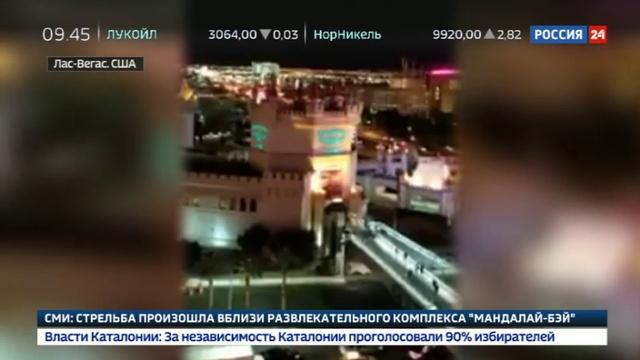 Новости на Россия 24 • В Лас-Вегасе мужчина открыл стрельбу с балкона отеля: ранены 20 человек