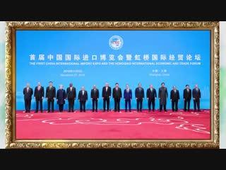 2018.11.05 Президент Си посетил первую выставку China Import Import2018.11.5习近平主席出席首届中国国际进口博览会