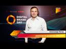 Интервью с Александром Лигером, НРА/НСК. Digital Brand Day 2019