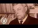 Иван Ефремов 1907 1972 Страницы творчества 1982