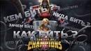 Эмма Фрост и Красный Омега Как бить Марвел Битва Чемпионов MCOC MBCH