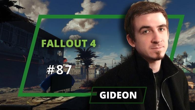 Fallout 4 - Gideon - 87 выпуск