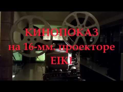 Кинопоказ на проекторе EIKI с 16 мм. пленки...