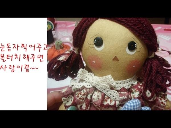 사랑이만들기ㅡ(사랑이)컨츄리인형무료강좌ㅡCountry Doll.68
