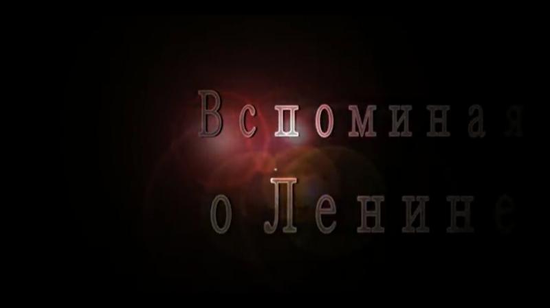Vspominaya_o_Lenine
