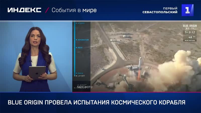 Blue Origin провела испытания космического корабля