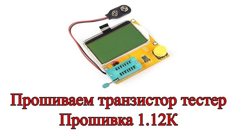 Прошивка транзистор тестер 1 12К Проверяем ESR конденсаторов на плате
