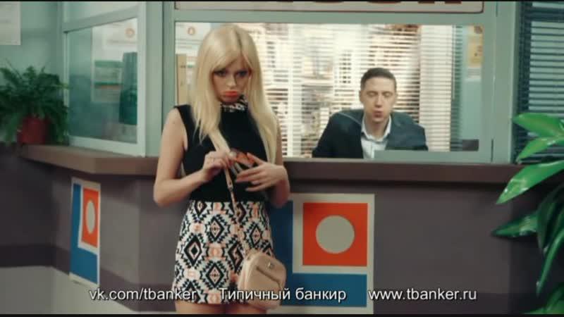 Блондинка в очереди при ограблении банка