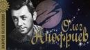 Олег Анофриев - Золотая коллекция. Лучшие песни. Есть только миг