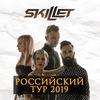 Skillet | Российский тур 2019