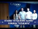 Отзыв от команды Чупакабра Ограбление казино
