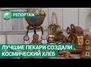 Лучшие пекари России создали мучные изделия на тему космоса. ФАН-ТВ
