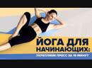 Йога для начинающих_ укрепляем пресс за 15 минут [Workout _ Будь в форме]