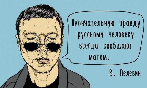 25 колючих цитат Виктора Пелевина: ↪ Как всегда в точку ⚡