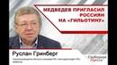 Медведев пригласил россиян на «гильотину» РусланГринберг