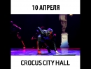 ЮДИ - Шоу «Света и Тьмы», 10 апреля Crocus City Hall