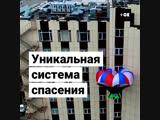 Рюкзак-парашют, спасающий при пожаре