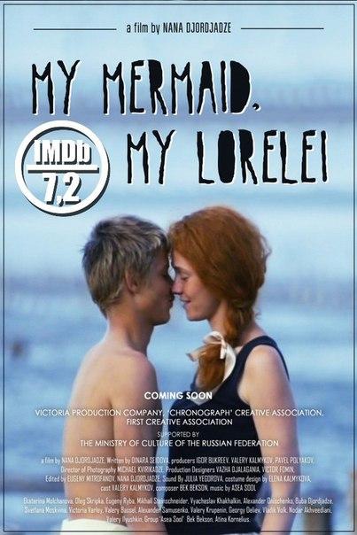 Моя Русалка, Моя Лореляй (2015)