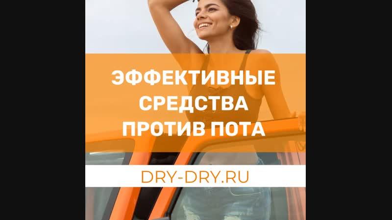 DRYDRY Инструкция