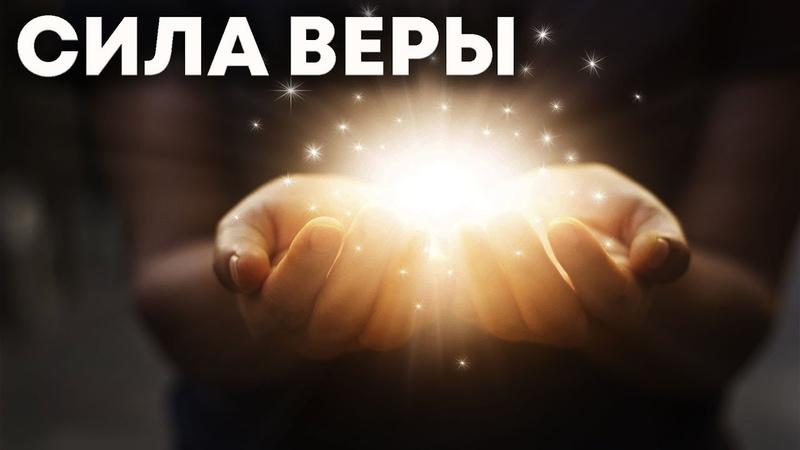 Сила веры и сила воли