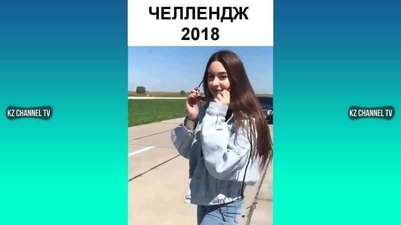 ЧЕЛЛЕНДЖ 2018 Самые Лучшие ПРИКОЛЫ И DUBSMASH танцы КАЗАХСТАН РОССИЯ 234