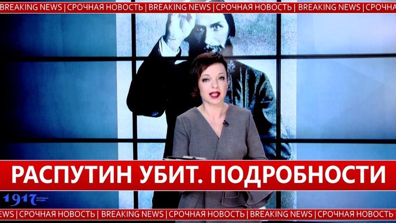 Срочно обнаружено тело Григория Распутина