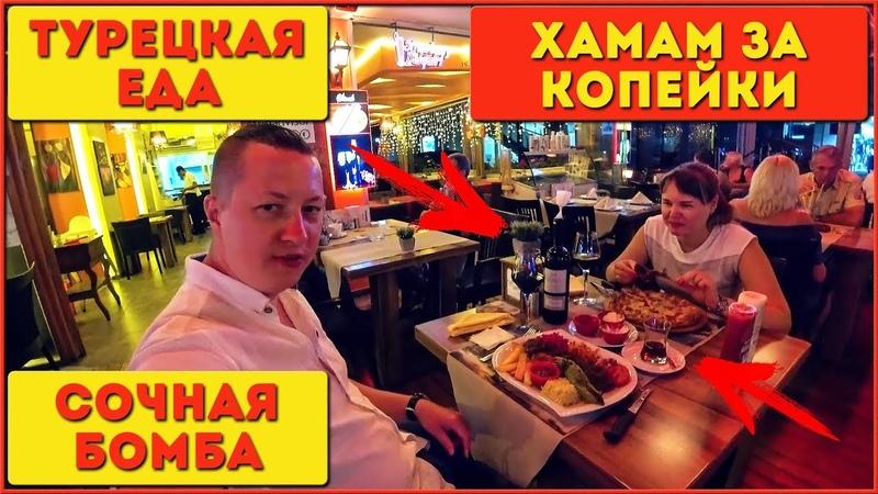 Турция 2018 ☀️ | Хамам за копейки 💆 | Идём в турецкий ресторан 🍖 | Взрывные соки 🍹 | Цены 💰