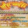 """Фестиваль славянской культуры """"Круговерть"""""""
