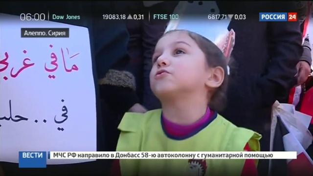 Новости на Россия 24 • Школьники Алеппо призывают к миру