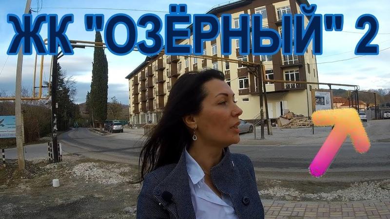 ЖК Озерный 2 Старт продаж Недвижимость Адлера