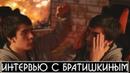 Twitch, Любовь, Деньги, Популярность, Начало карьеры | Братишкин - пьяное откровенное интервью.