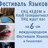 VI-й международный Фестиваль Языков