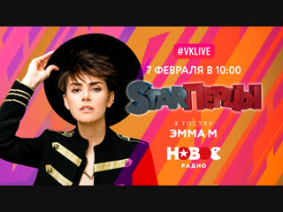 ЭММА М с живым концертом у STARПерцев