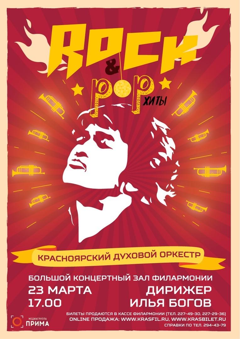 Афиша Красноярск ROCK&POP ХИТЫ