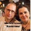 Виктор и Татьяна Колеговы