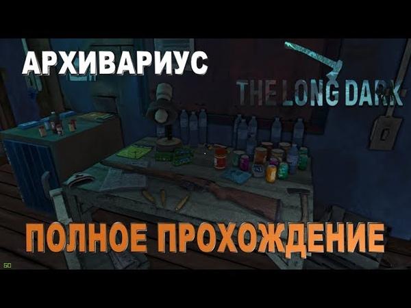 THE LONG DARK-АРХИВАРИУС,ПОЛНОЕ ПРОХОЖДЕНИЕ С НАЧАЛО!