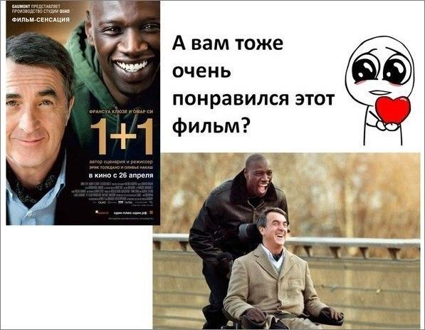 Фильм 1+1 ( Неприкасаемые )