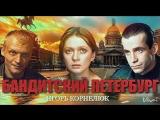 Игорь Корнелюк - Город, которого нет. Из телесериала Бандитский Петербург
