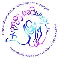 I Межвузовская Олимпиада ВИРТУОЗ ПЕДИАТРИИ