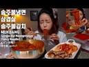 송주불냉면 삼겹살 송주불김치 먹방 mukbang spicy noodleビビン冷麺 拌冷面 ناينغم1