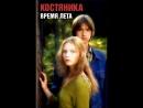 """Фильм """"КостяНика. Время лета"""" (2006)"""
