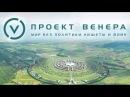 Проект Венера Рекламный ролик