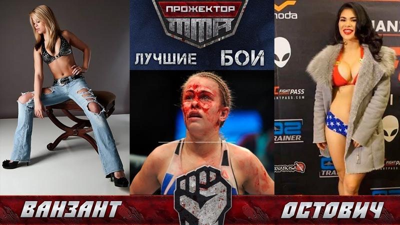 Рейчел Остович против Пейдж Ванзант. Лучшие моменты, бои, нокауты, поражения