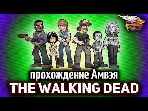 Стрим - The Walking Dead - Прохождение Амвэя - Эпизод 5