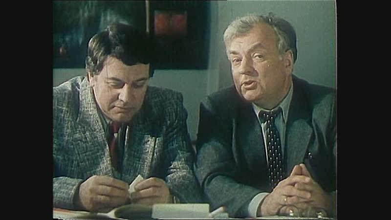 Бабник комедия СССР 1990