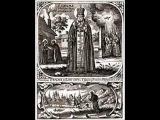 Жития Святых. Преподобный Ефрем Печерский,епископ Переяславский