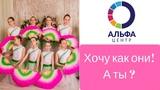 детский канал Первое занятие в Альфа центр Бийск . Интервью с директором и балетмейстером.
