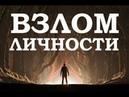 Вадим Зеланд — Взлом и унификация личности