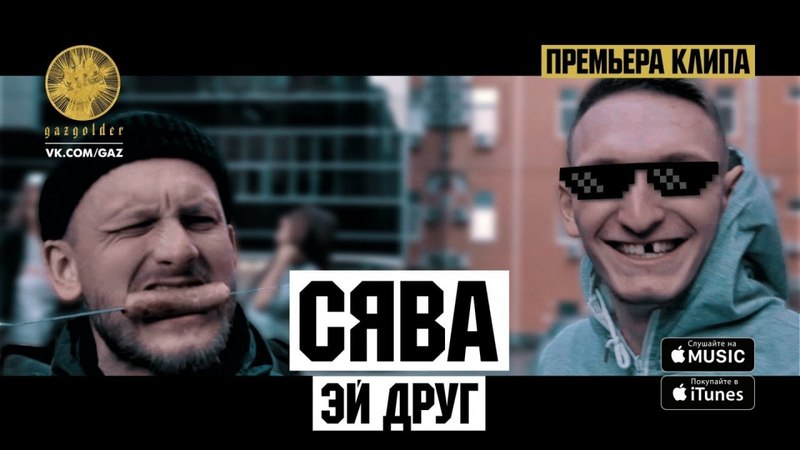 СЯВА - ЭЙ ДРУГ (2017)